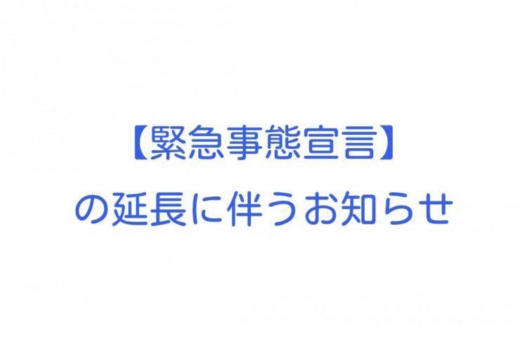 「緊急事態宣言」延長に伴うお知らせ