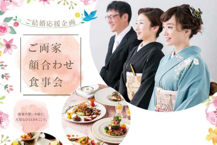 【平日限定】ご両家顔合わせ食事会プラン